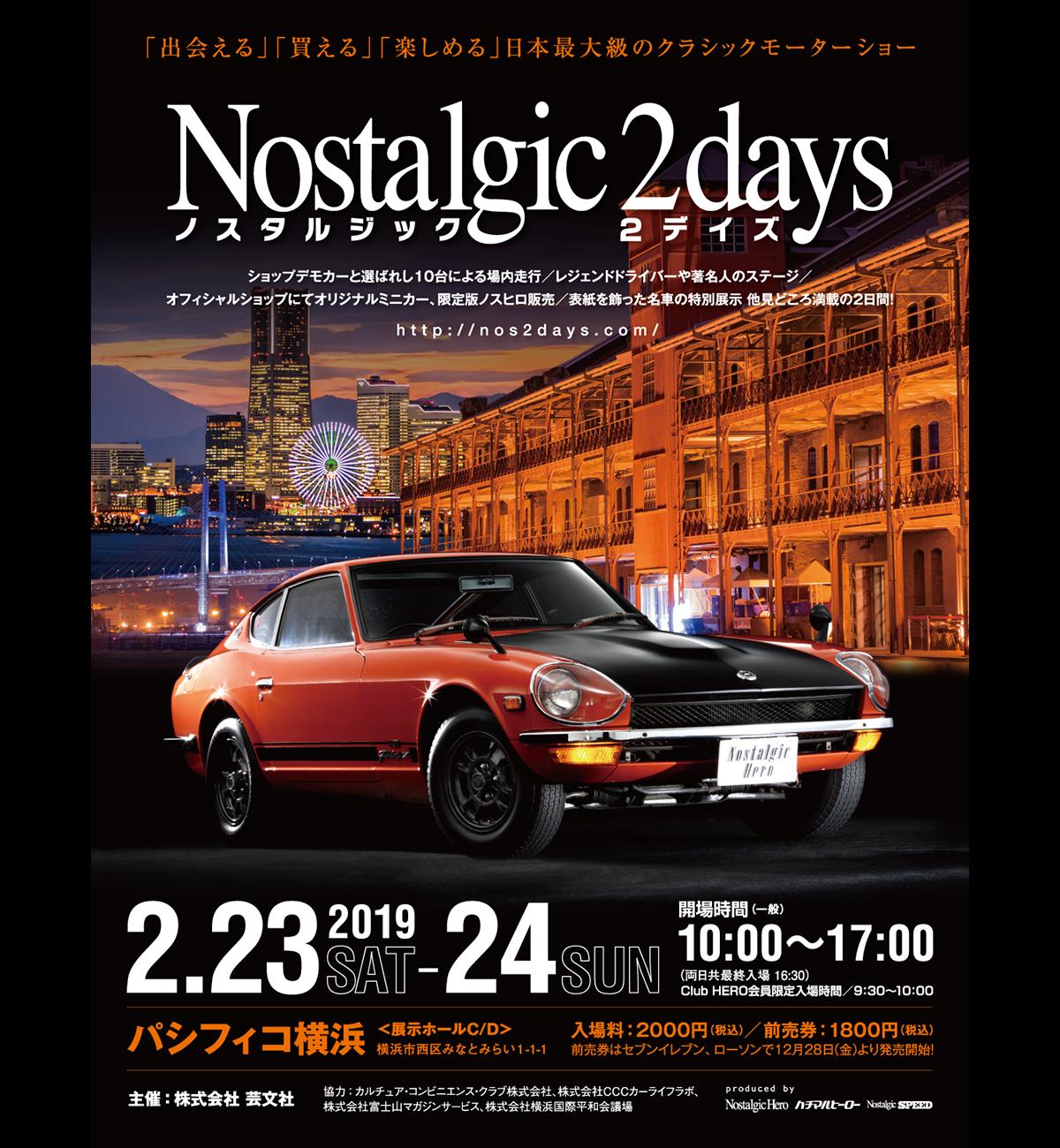 ノスタルジック2デイズ2018メインバナー